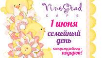 Международный день защиты детей в ресторане «Виноград»