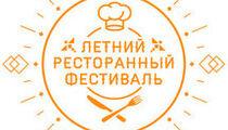 Ресторанный фестиваль: итоги и планы