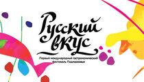 Гастрономический фестиваль «Русский вкус»