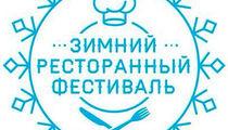 Зимний ресторанный фестиваль 2014