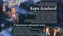 Новый год в «Гусятникоff»