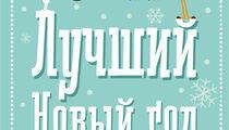 Новый год в стиле «кино» в ресторанах «Нияма»
