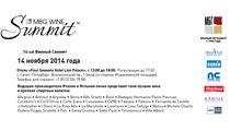 Винный Осенний Саммит 2014