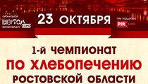 I Чемпионат по хлебопечению Ростовской области