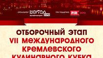 Имя лучшего повара ЮФО объявят на выставке в Ростове-на-Дону