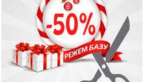 Подарки от ЮСИЭС СПб: в новый год с новой базой данных!