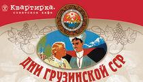 Дни Грузинской ССР в ресторанах «Квартирка» и «Дачники»