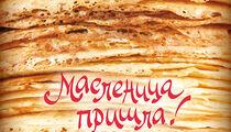 Масленица в Советских кафе «Квартирка»