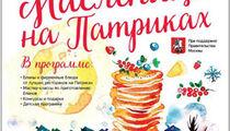 Гастрономический фестиваль  «Масленица на Патриках»