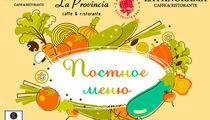 Постное меню в ресторанах La Taverna, La Provincia, La Panorama и La Prima