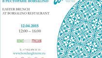 Пасхальный бранч в ресторане «Borsalino»