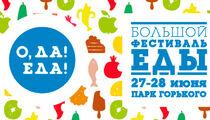 Фестиваль еды «ОДА! ЕДА!» 2015 в Москве