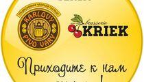 Детская комната ресторанов «Kriek» и «Karlovy Pivovary»