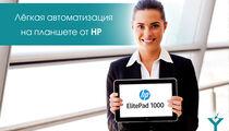 Лёгкая автоматизация ресторана на планшете HP ElitePad