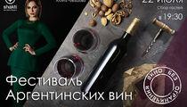 Фестиваль аргентинских вин в «Shakti Terrace»