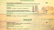 Сезонное меню в ресторане «Olivetto»