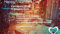 День святого Валентина в ресторане «Делон»