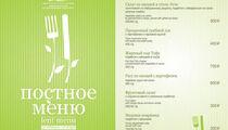 Постное меню в ресторане «Olivetto»