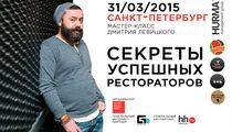Семинар «Секреты успешных рестораторов» в Петербурге