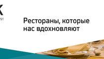 Конференция РБК «Рестораны, которые нас вдохновляют»