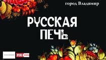 Программа «Русская печь»