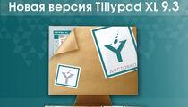 Tillypad XL v.9.3 доступен для установки