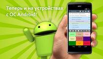 Мобильный терминал официанта теперь и на Android!