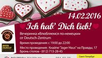 Празднуем День святого Валентина по-немецки!