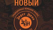 1 марта открытие «Jager Haus» на Невском 84-86
