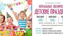Нереальные детские праздники в кафе-клубе «Gagarin»