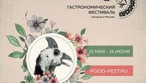 Гастрономический фестиваль «Цесарка в Москве»