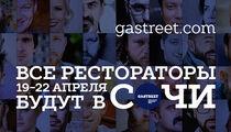 Gastreet International Restaurant Show