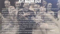 Проект «Art Night Out» в ресторане «Дом Карло»
