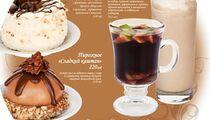 «Каштановое» меню в кофейнях «Шоколадница»
