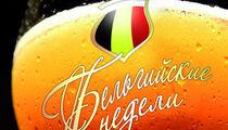 Бельгийские недели в ресторане «Бирмаркет»
