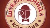 Новая кофейня «Шоколадница» в ТЦ «РИО Гранд»