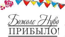 Божоле Нуво в ресторане «Rosso&Bianco cafe»