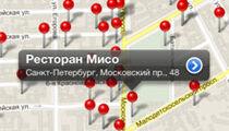 iOS-приложение для AllCafe.ru