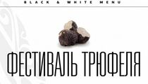 Фестиваль трюфеля в ресторане White Rabbit