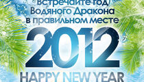 Новогодняя ночь «Остров GRЁZ» в клубе «Voda»