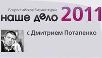 Бизнес-форум «Наше дело - ресторан 2011»