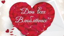 День всех влюбленных в «St. Martin»