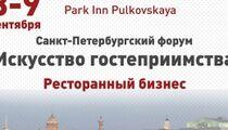 Санкт-Петербургский форум-выставка «Искусство гостеприимства»
