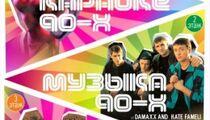 Атмосферу 90-х воссоздадут на вечеринке в «Малибу»