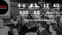 Barstreet Bar, Pub & Nightclub Show