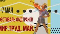 Советские выходные фудтраков во «Флаконе»