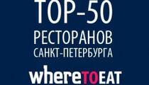 ТОП-50 Where to eat 2014