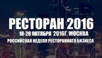 Приглашаем рестораторов на Российскую неделю ресторанного бизнеса
