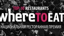 Итоги премии «WHERETOEAT 2017 Москва»