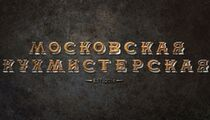 Открытие ресторана «Московская кухмистерская»